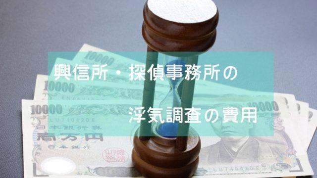 興信所・探偵事務所の浮気調査の費用