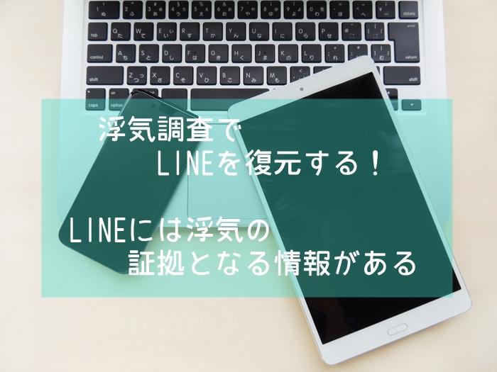 浮気調査でLINEを復元する!LINEには浮気の証拠となる情報がある