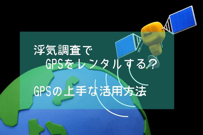 浮気調査でGPSをレンタルする?GPSの上手な活用方法